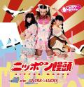 Nippon Manju by The Idol Formerly Known as LADYBABY