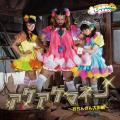 Age Age Money ~Ochingin Daisakusen~ by The Idol Formely Known as LADYBABY