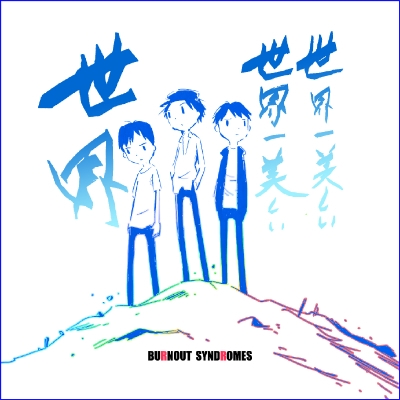 Album Sekaiichi Utsukushii Sekaiichi Utsukushii Sekai by BURNOUT SYNDROMES