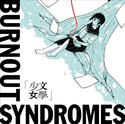 Album Bungaku Shoujo by BURNOUT SYNDROMES