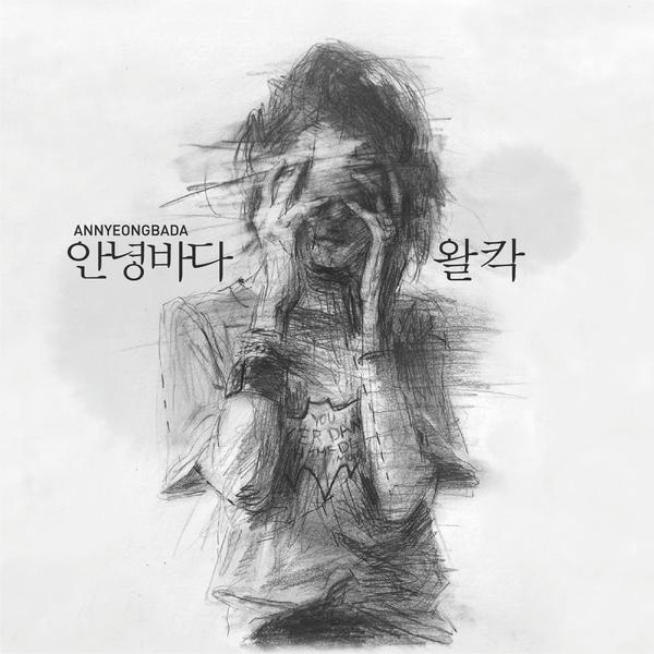 Bye Bye Sea – 별 빛이 내린다 (Starlight Is Falling) | …