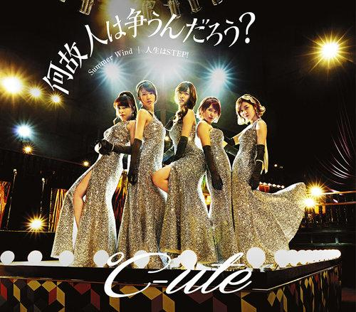 Jinsei wa STEP! by ℃-ute