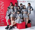 Itoshima Distance by ANGERME