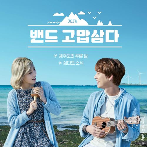 Single The Blue Night Of Jeju Island by Taeyeon