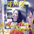 Charming Shoubu Sedai (チャーミング勝負世代) - Yuu Kikkawa