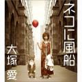 Neko ni Fuusen (ネコに風船) - Ai Otsuka