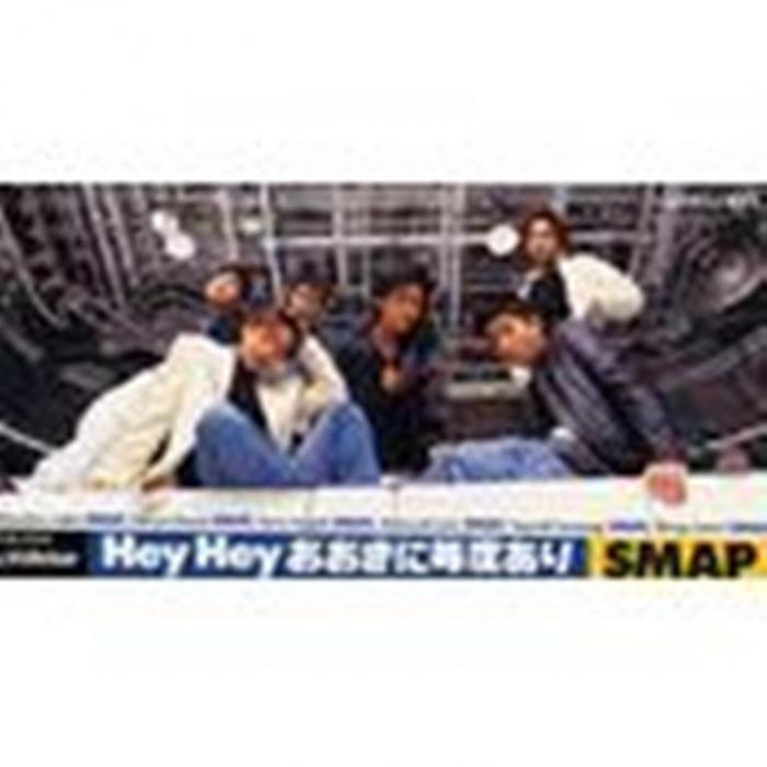 Single Hey Hey Ookini maido ari by SMAP