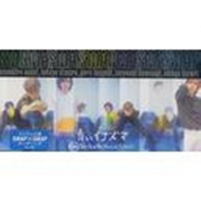 Single Aoi INAZUMA (青いイナズマ) by SMAP