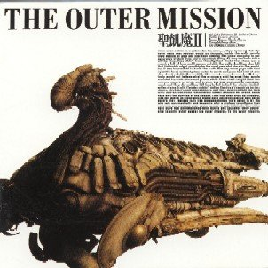 Album The Outer Mission by SEIKIMA-II