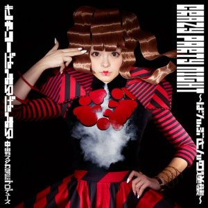 Crazy Party Night ~Pumpkin no gyakushuu~ ( Crazy Party Night ~ぱんぷきんの逆襲~ ) by Kyary Pamyu Pamyu