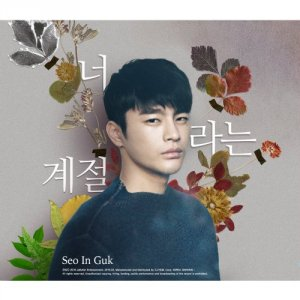 Seasons of the heart by Seo In Guk