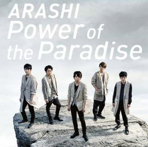 Power of the Paradise by