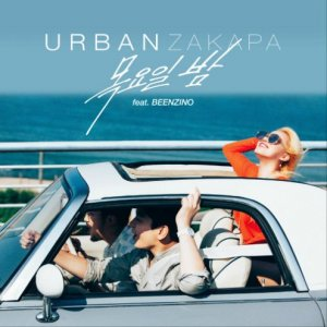 Thursday Night ( 목요일 밤 - feat. Beenzino ) by Urban Zakapa