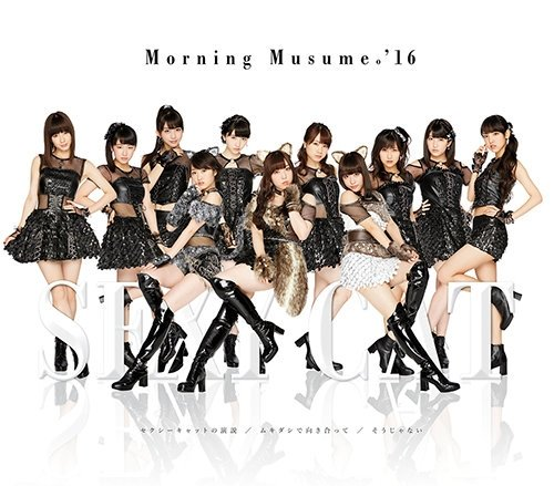 Single Sexy Cat no Enzetsu / Mukidashi de Mukiatte / Sou Janai by Morning Musume