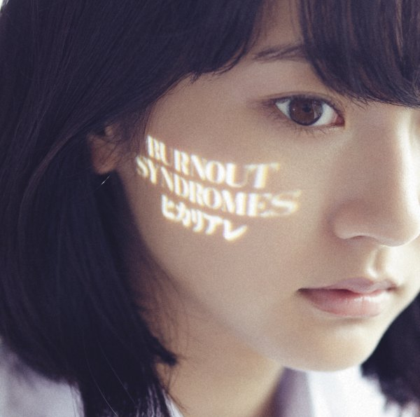 Single Hikariare by BURNOUT SYNDROMES
