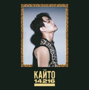 Lonely (Feat. Eddy Kim) ( 센 척 - Feat. 에디킴 ) by Kanto