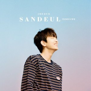 Stay As You Are (그렇게 있어 줘) by Sandeul