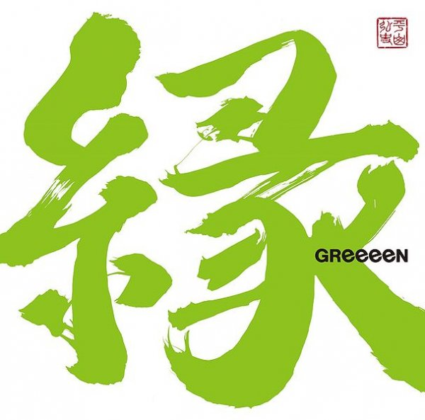 Album En by GReeeeN