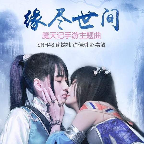 Single Yuan Jin Shijian by SNH48