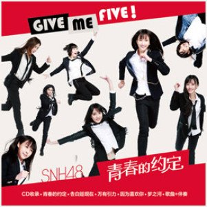 Single GIVE ME FIVE! (青春的约定) by SNH48