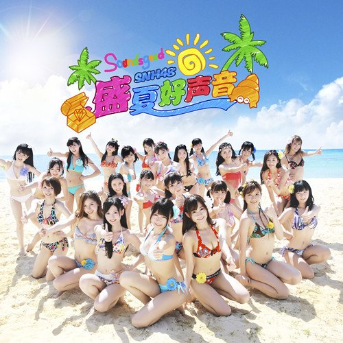 Single Manatsu no Sounds Good! (盛夏好声音) by SNH48