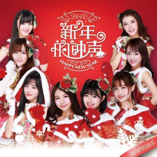 Single New Year's Bell (新年的钟声) by SNH48
