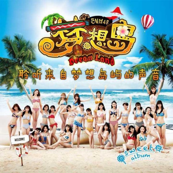 Single Dream Land (梦想岛) by SNH48