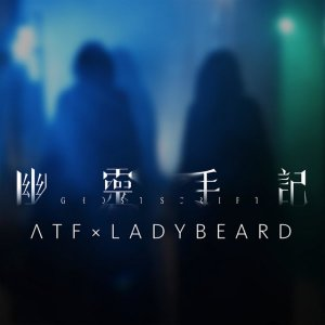 Ghost Script (feat LADYBEARD) by ATF