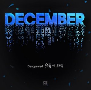 Disappeared ( 슬픔이 와락... )  by December