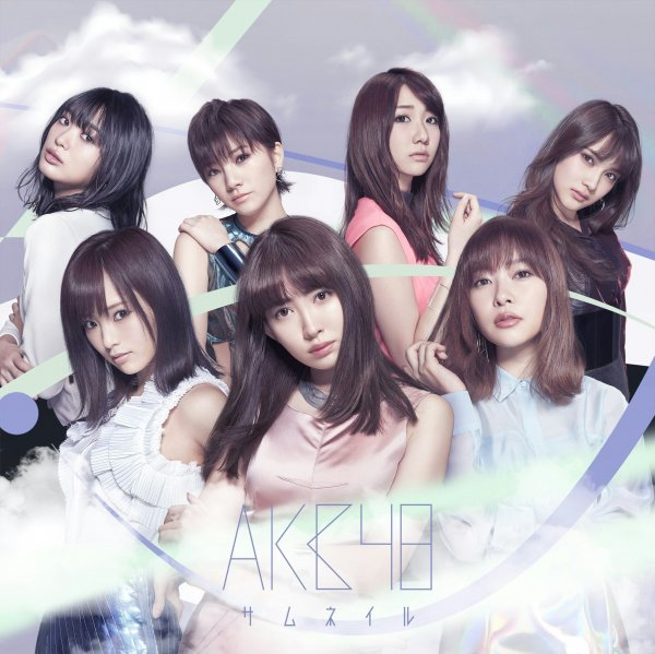 Kuchibiru ni Be My Baby (唇に Be My Baby)  by AKB48