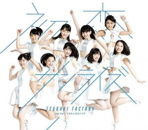 Just Try!! by Tsubaki Factory