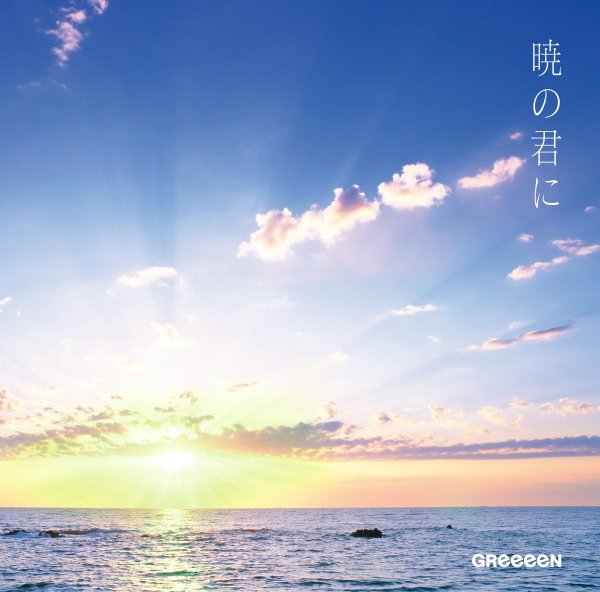Single Akatsuki no Kimi ni by GReeeeN