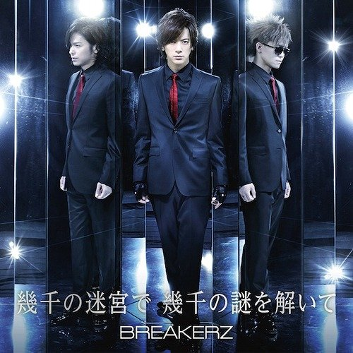 Single Ikusen no Meikyuu de Ikusen no Nazo wo Doite by BREAKERZ