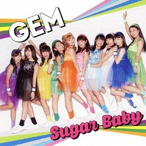 [MV] Sugar Baby by GEM With Lyrics