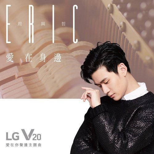 Unbreakable Love by Eric Chou