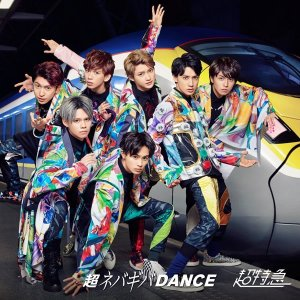 Chou Never Give Up DANCE (超ネバギバDANCE) by Bullet Train