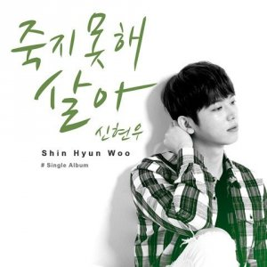 I Live Because I Can't Die by Shin Hyun Woo