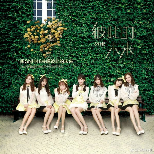 Single Bici de Weilai by SNH48