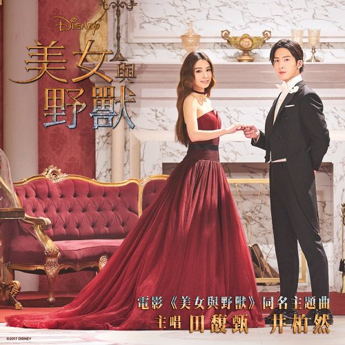 [MV] Beauty and the Beast with Jing Boran by Hebe