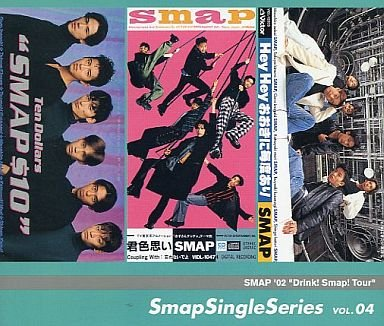 Mini album Smap Single Series VOL.04 by SMAP