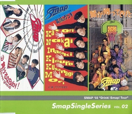 Mini album Smap Single Series VOL.02 by SMAP