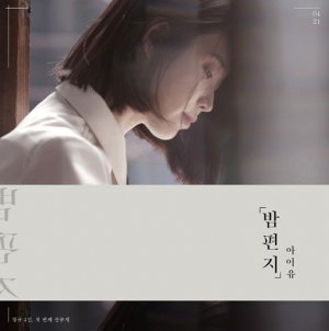 Through the Night (밤편지) by IU