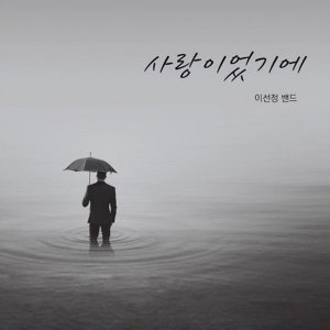 Because of Love by Lee Sung Jung Band