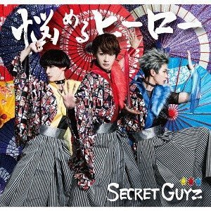 Nayameru Hero by SECRET GUYZ