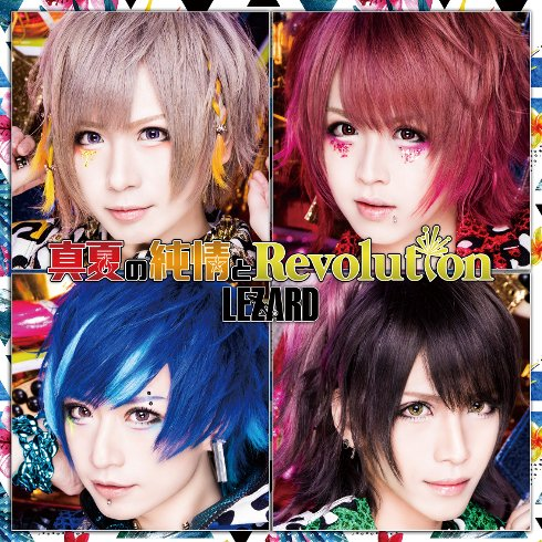 Single Manatsu no junjou to Revolution (真夏の純情とRevolution) by Lezard