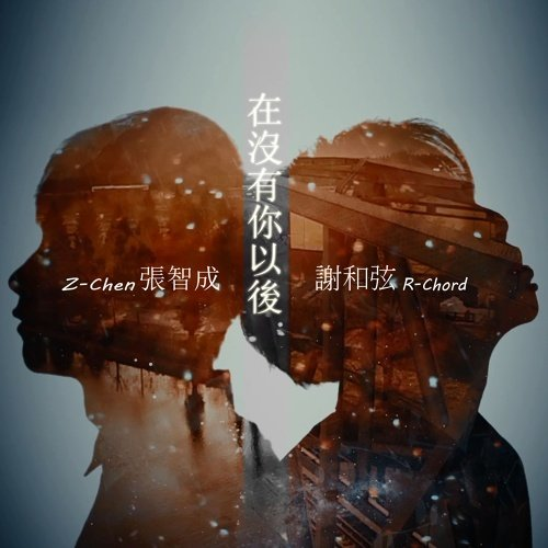 Single Without you by A Chord Hsieh
