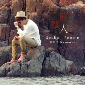 Geebai People by Namewee