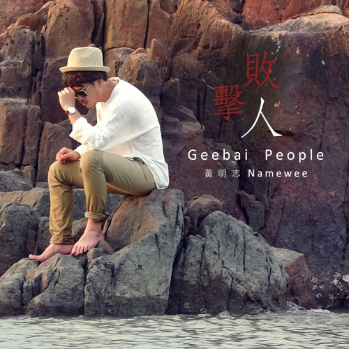Single Geebai People by Namewee