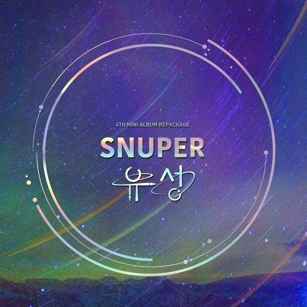유성 (The Star of Stars) by Snuper