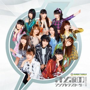Ase to Namida no Cinderella Story (汗と涙のシンデレラストーリー) by SUPER☆GiRLS
